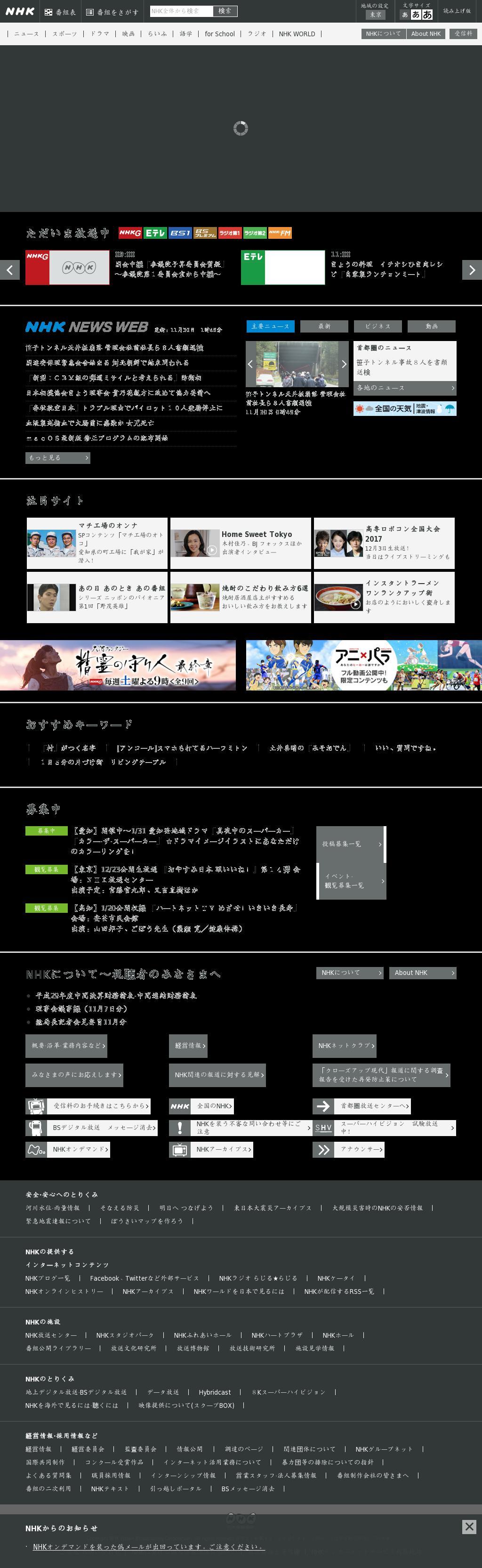 NHK Online at Sunday Jan. 21, 2018, 8:45 a.m. UTC